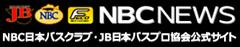 JB、NBC公式ホームページ